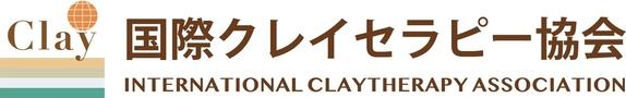 クレイセラピー協会
